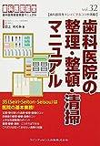 歯科医院の整理・整頓・清掃マニュアル (歯科医院経営実践マニュアル vol.32)