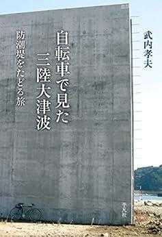 [武内 孝夫]の自転車で見た三陸大津波