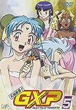 天地無用!GXP Vol.5[DVD]
