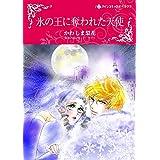 ハーレクインシークレット・ベビーセット 2020年 vol.1 (ハーレクインコミックス)