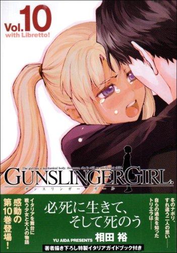 GUNSLINGER GIRL 10 with Libretto! (電撃コミックス)の詳細を見る