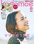 kodomoe(コドモエ) 2018年 04 月号