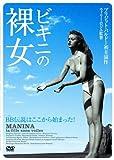 ブリジット・バルドー ビキニの裸女 HBX-105 [DVD]