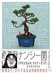 マン盆栽の超情景: ミニチュアと樹木のテーブルガーデニング