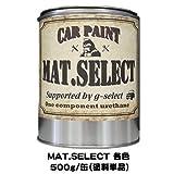 g-select 車輌塗装用1液ウレタン艶消し塗料「MAT.SELECT」刷毛・ローラー塗装可能 ミリタリーカラー 【M-7】ダークイエロー 500g缶