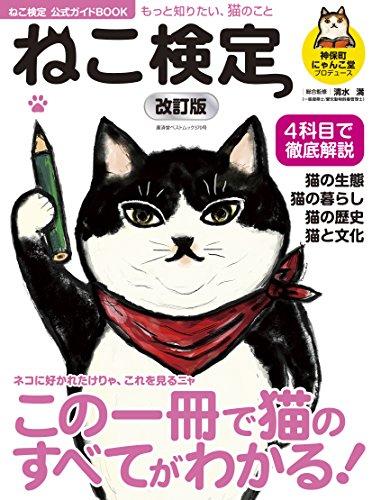 ねこ検定公式ガイドBOOK 改訂版 (廣済堂ベストムック 370号)