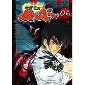 地獄先生ぬ~べ~ THE OVA [DVD]