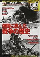 DVD>強国に挑んだ戦争の歴史―20世紀の軌跡 圧巻!激動の時代を目撃する!!2 (<DVD>)