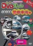 わくわくDVDずかん(5)いろいろな警察車両編