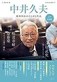 中井久夫 (KAWADE夢ムック 文藝別冊)