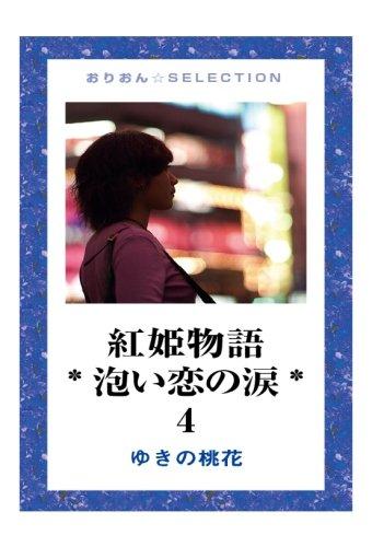 紅姫物語*泡い恋の涙* 4の詳細を見る