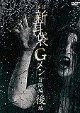 怪談新耳袋Gメン 冒険編後編[DVD]