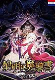 黎明の魔導書 (花とゆめコミックス)