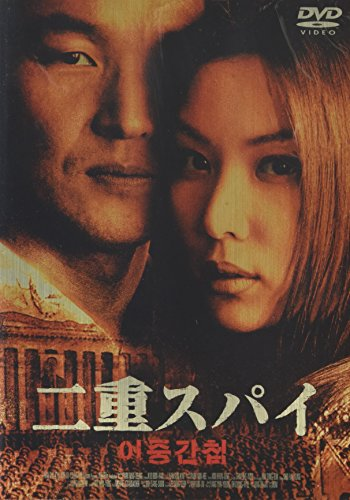 二重スパイ [DVD]