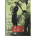 警察日記 [DVD]