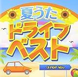 夏うた ドライブ ベスト-J-POP Mix-