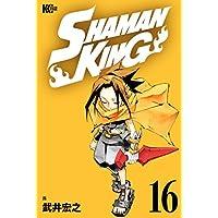 SHAMAN KING ~シャーマンキング~ KC完結版(16) (少年マガジンエッジコミックス)