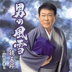 鏡五郎「男の風雪」のCDジャケット