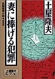 妻に捧げる犯罪―土屋隆夫コレクション (光文社文庫)