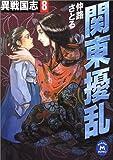 関東擾乱―異戦国志〈8〉 (学研M文庫)