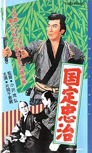 国定忠治 [VHS]