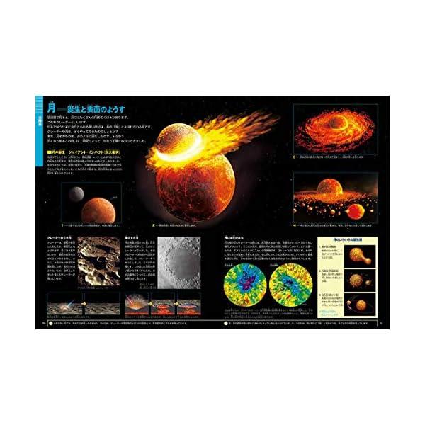 小学館の図鑑NEO〔新版〕 宇宙 DVDつきの紹介画像5