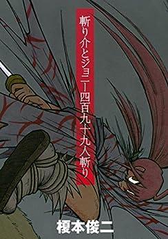[榎本俊二]の斬り介とジョニー四百九十九人斬り (アフタヌーンコミックス)