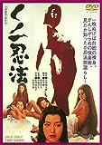 くノ一忍法 [DVD]