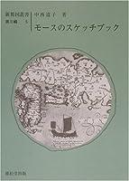 モースのスケッチブック (新異国叢書 第3輯)
