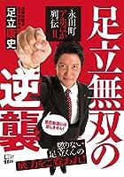 足立 康史 (著)(10)新品: ¥ 1,296ポイント:39pt (3%)4点の新品/中古品を見る:¥ 1,296より