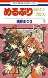 めるぷり メルヘン☆プリンス 1 (花とゆめコミックス)