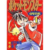 ポケットモンスターSPECIAL (1) (てんとう虫コミックススペシャル)