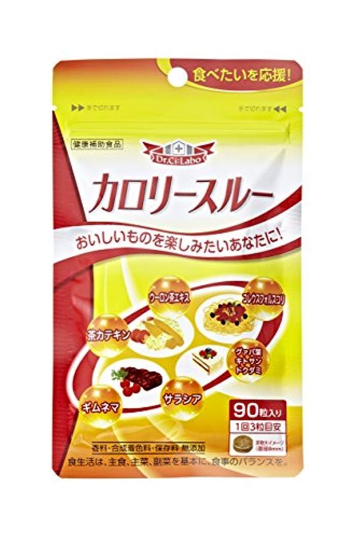 カスタム百肥料ドクターシーラボ カロリースルー タブレットタイプ 90粒 サプリメント