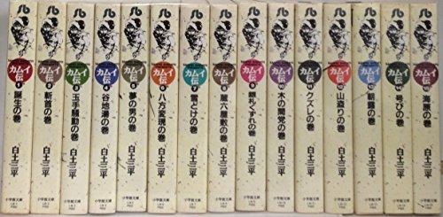 カムイ伝 全15巻完結 (文庫版) [マーケットプレイス コミックセット]