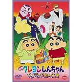映画クレヨンしんちゃん ブリブリ王国の秘宝 [DVD]