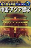 毎日留学年鑑 中国・アジア留学〈'98‐'99〉