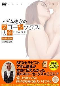 アダム徳永のスローセックス大全 [DVD]
