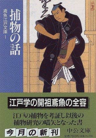 捕物の話―鳶魚江戸文庫〈1〉 (中公文庫)
