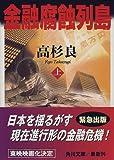 金融腐蝕列島 (上) (角川文庫)