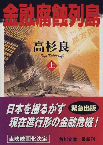金融腐蝕列島 (上) (角川文庫)の詳細を見る