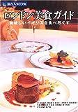 旅名人ブックス10 ロンドン美食ガイド 第2版