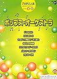 エレクトーングレード9~8級 ポピュラーシリーズ 31 ポップスオーケストラ [FDデータ付]