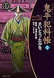 鬼平犯科帳 52巻 (SPコミックス)