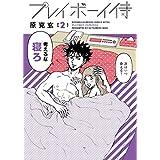 プレイボーイ侍 コミック 1-2巻セット [-]