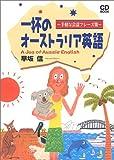 一杯のオーストラリア英語―手軽な会話フレーズ集 (CD book)