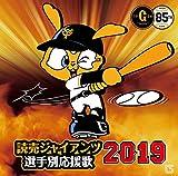 読売ジャイアンツ 選手別応援歌2019