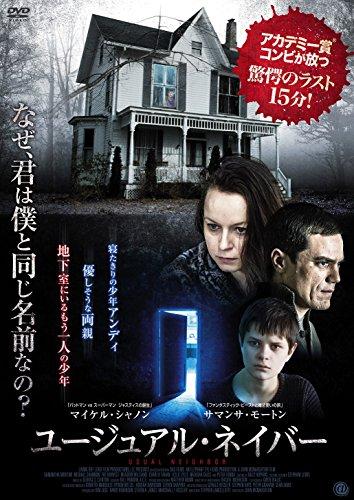 ユージュアル・ネイバー [DVD]