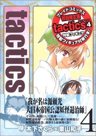 tactics 4 初回限定版(4) 勘太郎フィギュア付き (BLADE COMICS)の詳細を見る