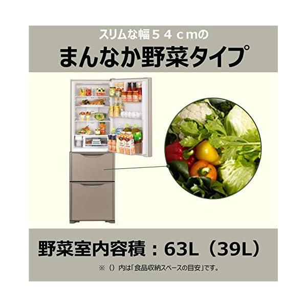 日立 冷蔵庫 265L 3ドア クリスタルシャ...の紹介画像5
