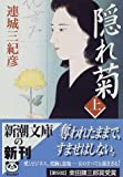 隠れ菊〈上〉 (新潮文庫)